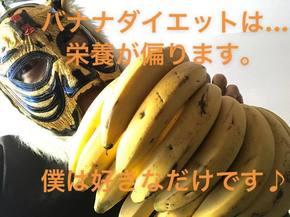 タイガーバナナ